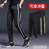 運動褲秋季男士速干薄款寬松健身跑步褲子女足球訓練長褲休閒小腳 名購新品