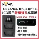 【ROWA 樂華】FOR CANON BP-511 LCD顯示 Micro USB / Type-C USB 雙槽充電器