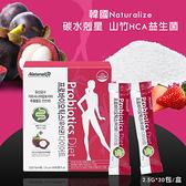 韓國Naturalize碳水剋星 山竹HCA益生菌/盒
