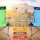 Horizon 天際線 班夫大川椅 801-HRZ-012