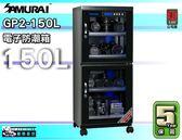 《飛翔無線3C》新武士 SAMURAI GP2-150L 電子防潮箱 150公升 5年保固 收藏 家電物品〔劉氏公司貨〕