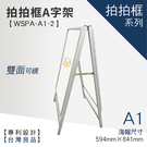 【A1拍拍框A字架(雙面) / WSPA-A1-2】廣告牌 告示架 展示架 標示牌 公布欄 布告欄 活動廣告 佈告板