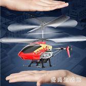 遙控玩具 遙控飛機充電動男孩兒童玩具防撞搖空航模型小無人機 AW9471『愛尚生活館』