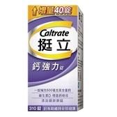 Caltrate 挺立鈣強力錠 310錠