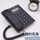 電話 有線固定電話機座機固話家用辦公室用坐機來電顯示【快速出貨】