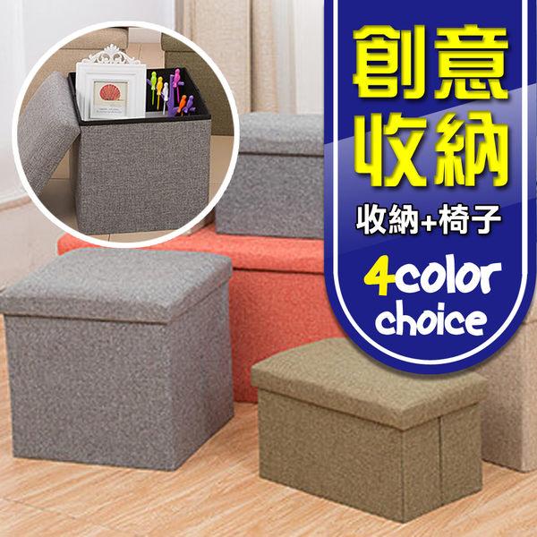 創意 收納箱 歐美 簡約 儲物箱 摺疊收納盒 內衣收納 椅子 沙發椅 收納椅 40x25