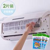 冷氣過濾網 (每包2片) 40x35cm CE0074 可裁切 防塵網 除塵 空調過濾棉 空氣清淨濾紙