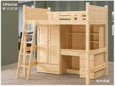 床組 預購品【UHO】松木館-原野林實木高床組 (高床架+3x5衣櫃+四抽書桌組 )