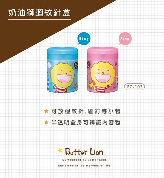《雄獅》PC-102 奶油獅迴紋針盒 (隨機出貨)