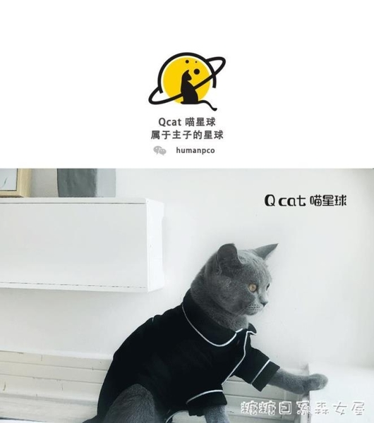 貓咪衣服-貓咪秋冬裝睡衣舒服透氣寵物小貓咪用品藍貓布偶美短英短衣服簡約 糖糖日系