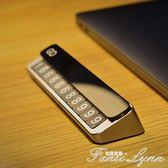 鋁合金臨時停車牌挪車電話號碼牌停靠移車卡創意車內裝飾汽車用品 HM 范思蓮恩