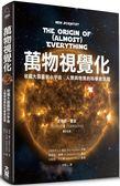 (二手書)萬物視覺化 收藏大霹靂到小宇宙:人類與物質的科學資訊圖