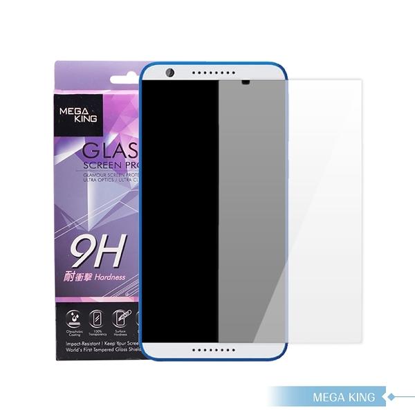 【MEGA KING】HTC Desire 820 9H高硬度玻璃保護貼 (盒裝)