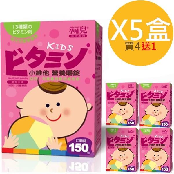 孕哺兒 小維他營養 嚼錠 150粒 買4送1共5盒 ◤限時59折◢