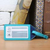 藍蘊皮質行李吊牌-生活工場