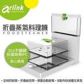 。美食鳳味推薦。【Arlink】蒸的健康折疊料理機 AWV-7700
