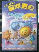 影音專賣店-P19-048-正版DVD*動畫【星球寶貝:桑妮說故事】-互動式教學幫助孩子獨立思考
