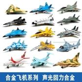 玩具飛機模型合金飛機模型戰斗機直升機客機艦載機金屬聲光回力版兒童玩具車