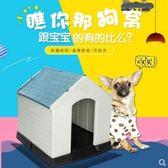 狗屋  四季狗屋大中小型犬護外塑料寵物狗狗房子室內狗蝸防水防咬夏季  第六空間  igo