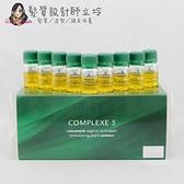 立坽『洗前頭皮調理』紀緯公司貨 萊法耶(荷那法蕊) RF頭皮養護5號精油5ml(單支)(複方五號精油) HS07