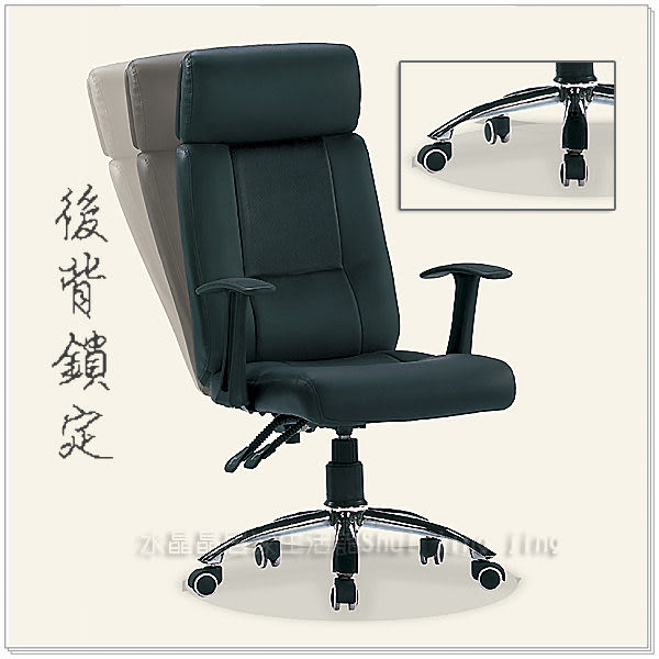 【水晶晶家具/傢俱首選】SB9271-4艾維斯黑皮後仰鎖定高背氣壓辦公椅
