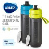 【德國BRITA】運動款。Fill&Go Active 運動濾水瓶0.6L/藍+綠色★含濾片X2