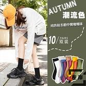 10雙 襪子女中筒襪秋冬堆堆襪百搭純棉日系長筒長襪【左岸男裝】