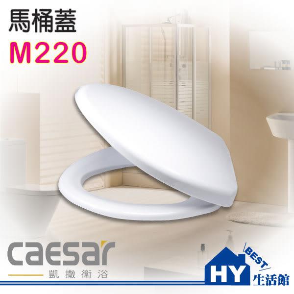 Caesar 凱撒精品衛浴 馬桶蓋 M220 -《HY生活館》水電材料專賣店