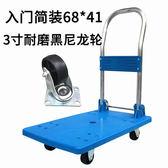 小推車拉貨手推車貨搬運車 平板拖車重型便攜折疊 【店長推薦】