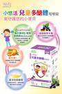 安博氏【悠活原力】小悠活 兒童多醣體咀嚼錠X1盒(30入/盒)