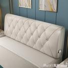 床頭靠墊床上靠枕床頭板軟包榻榻米大靠背墊床頭罩床靠墊 618購物節 YTL