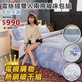 [SN]驚喜價【多款任選】細磨毛雲絲絨5x6.2尺雙人舖棉兩用被套床包四件組-台灣製/鋪棉(限單件超取)