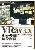 VRay 3.x for SketchUp 室內外透視圖渲染實務