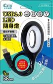 USB LED隨身燈 38cm