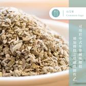 【味旅嚴選】|山艾葉|鼠尾草|Sage|香草系列|50g
