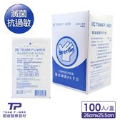 【勤達】(滅菌) PE手套-100入/盒  傷口無菌換藥.防護用 不過敏 延展力
