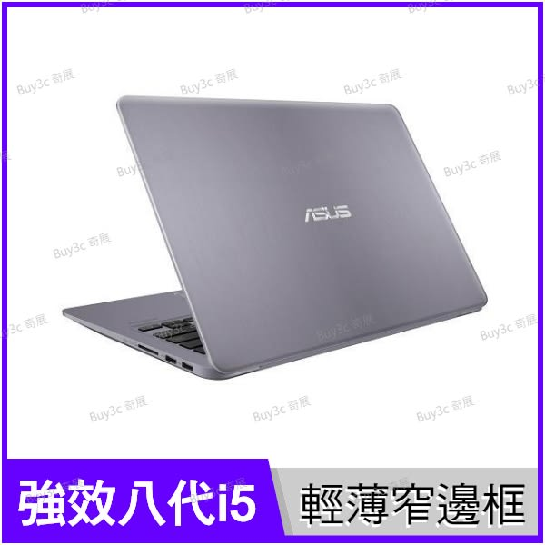 華碩 ASUS S410UA-0111B8250U 灰【升8G/i5 8250U/14吋/固態硬碟/SSD/輕巧/intel/輕薄筆電/Win10/Buy3c奇展】S410U