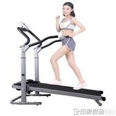 機械式走步機家用靜音迷你小型老人健身不用電折疊式無動力跑步機 印象家品