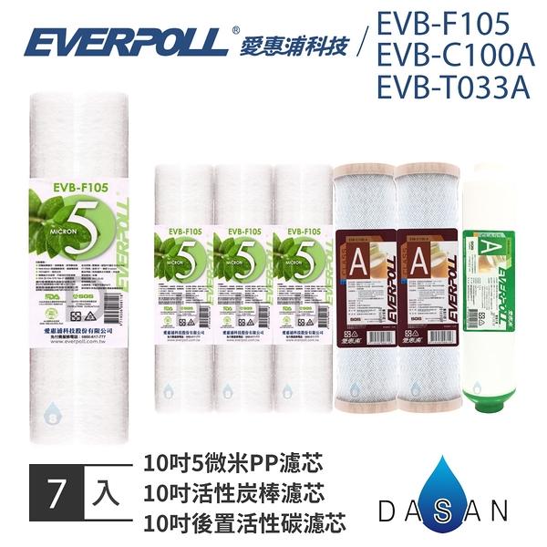 愛惠浦 EVERPOLL 10吋 一般標準型 通用規格 EVB-F105 + C100A + T033A 一年份濾心 (7入) PP CTO 後置 MIT