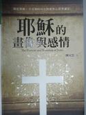 【書寶二手書T3/宗教_NCB】耶穌的畫像與感情_劉秀慧