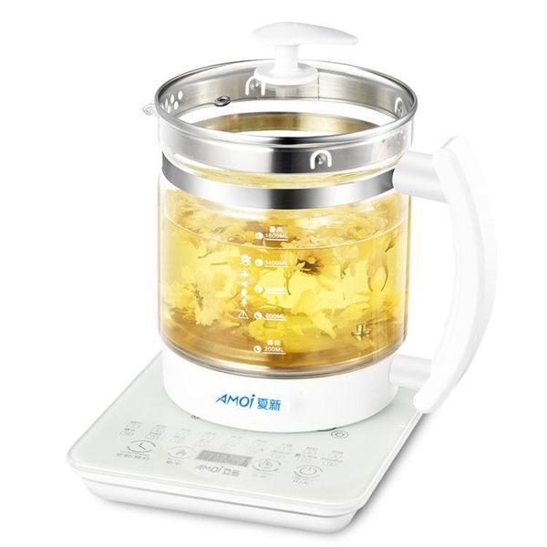 Amoi/夏新養生壺全自動加厚玻璃多功能電熱燒水壺煲煮茶器花茶壺 igo 范思蓮恩
