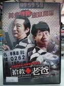 挖寶二手片-H05-100-正版DVD-電影【搶救老爸】-郭子乾 苑新雨 楊羽霓(直購價)