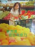 【書寶二手書T3/養生_QIL】菜市場吃出免疫力_李國英