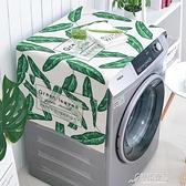 棉麻布藝植物綠葉滾筒洗衣機蓋布單門冰箱蓋巾床頭櫃蓋佈防塵布罩【快速出貨】