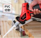 電鋸電動鋸子家用鋰電馬刀鋸往復鋸小型充電式電鋸手持充電電鋸戶外 出貨