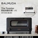 註冊送寶石果醬乙罐 BALMUDA 百慕達 The Toaster K05C 蒸氣烤麵包機 蒸氣水烤箱 公司貨