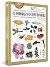 台灣傳統青草茶植物圖鑑(收錄常用青草茶植物113種,與24節氣獨家青...【城邦讀書花園】