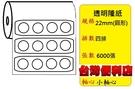 (小軸心) 透明貼紙(4排) (22mm圓形) 適用:TTP-244/TTP-345/TTP-247/T4e/CP-3140/CP-2140/LP423N/LP433N