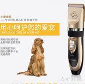 寵物剃毛器專業狗狗電推剪電動理發器寵物狗狗電 WD2281【衣好月圓】TW