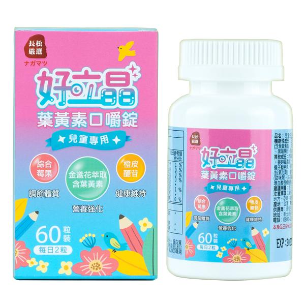 (即期優惠)長松嚴選兒童好立晶葉黃素口嚼錠(60粒/盒)